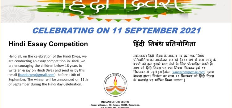 Concurso Hindi Divas